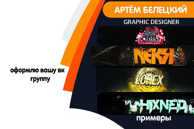 Дизайн вконтакте, оформление группы вк 3 - kwork.ru