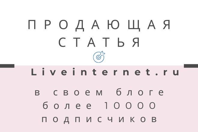 Напишу уникальную статью и размещу в блоге с индексацией Яндекс и Гугл 1 - kwork.ru