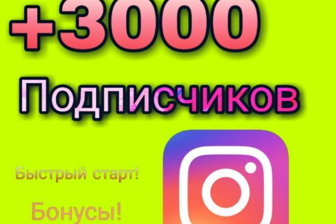 +3000 Подписчиков фото