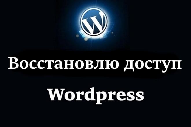 Восстановлю доступ в админку сайта Wordpress 1 - kwork.ru