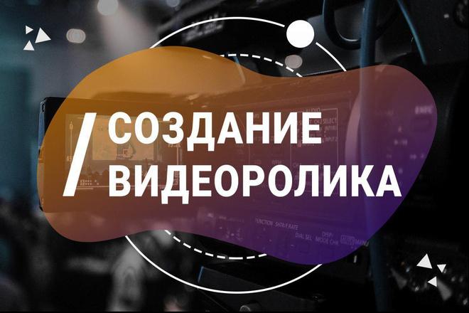 Создам качественный видеоролик 1 - kwork.ru