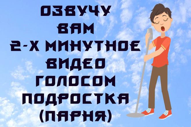 Озвучу вам двух минутное видео голосом подростка, парня 1 - kwork.ru