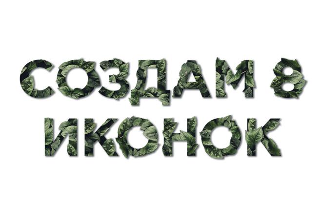 Нарисую 8 иконок 102 - kwork.ru