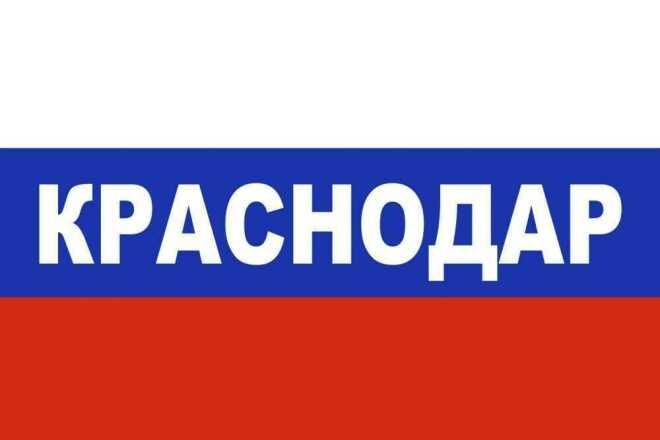 База данных компаний, предприятий и организаций г. Краснодар 2020 год 1 - kwork.ru