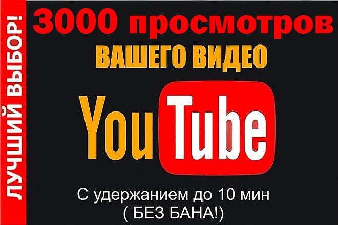 3000 просмотров видео с удержанием на YouTube 1 - kwork.ru