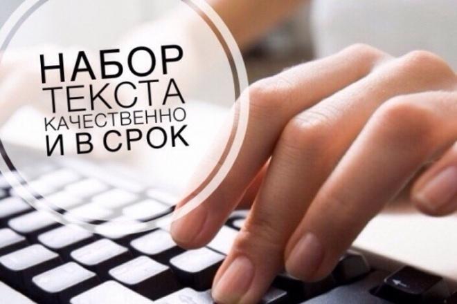 Набор текста быстро и качественно 1 - kwork.ru