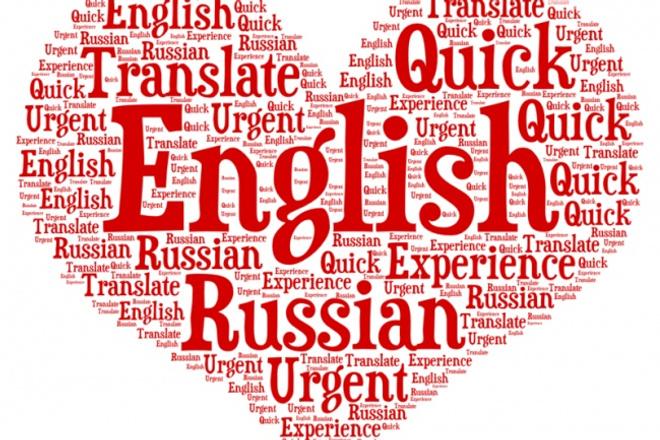 Выполню перевод текстов с английского на русский и наоборот 1 - kwork.ru