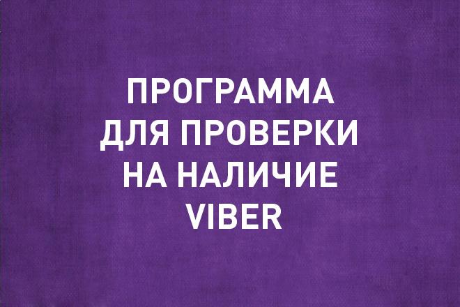Программа чекер для проверки номеров на наличие Viber 1 - kwork.ru