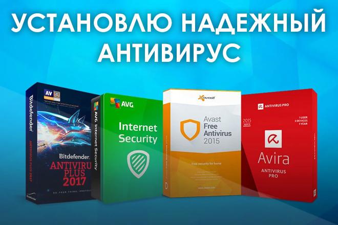 Установлю надежный Антивирус на Ваш ПК, Windows 1 - kwork.ru