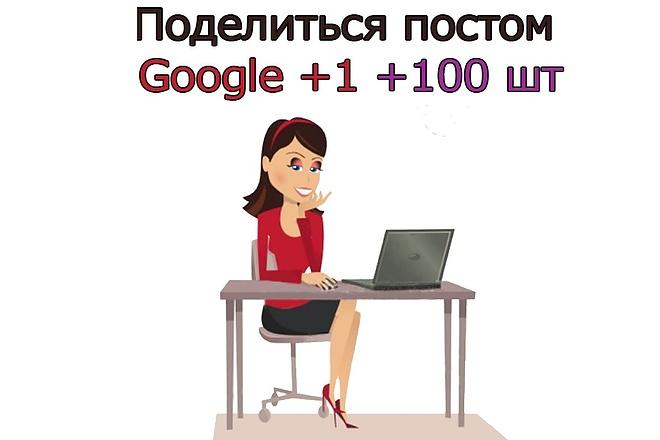 Поделиться постом Google +1 +100 шт 1 - kwork.ru