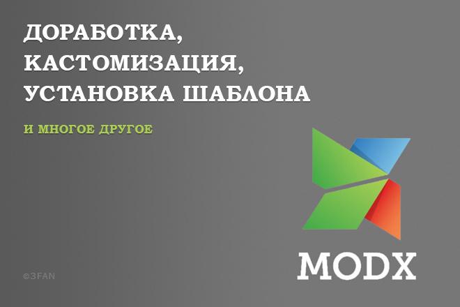 Сделаю доработки на вашем сайте на MODX 1 - kwork.ru