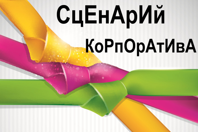 Написание сценария корпоратива 1 - kwork.ru