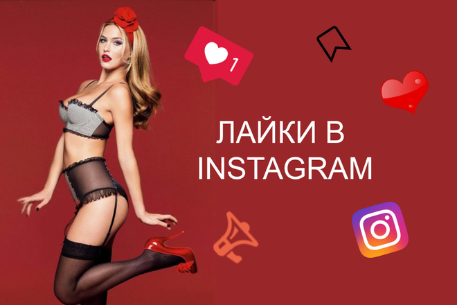 Лайки в instagram 3000 1 - kwork.ru
