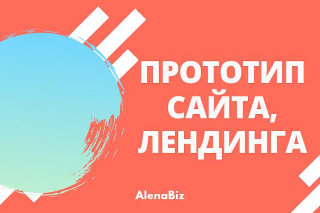 Прототип страницы сайта 4 - kwork.ru
