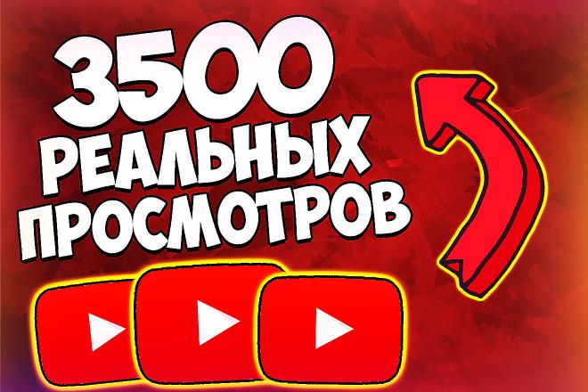 3500 реальных просмотров видео youtube. Быстро 1 - kwork.ru