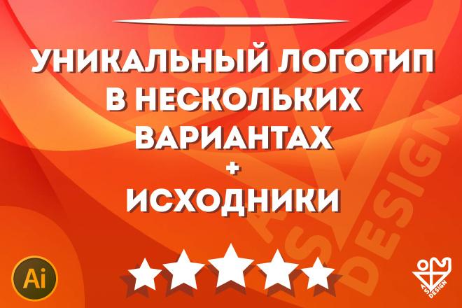 Уникальный логотип в нескольких вариантах + исходники в подарок 204 - kwork.ru
