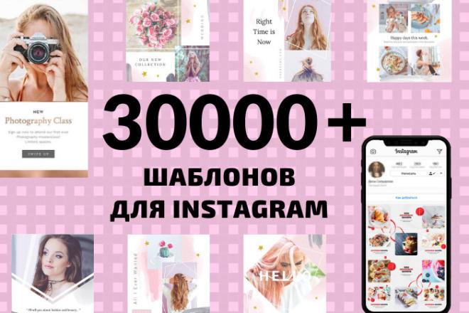 30000 шаблонов для Инстаграм, 5000 рекламных баннеров + много Бонусов 40 - kwork.ru