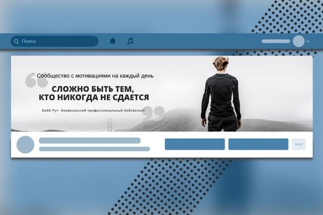 Разработаю оформление которое заметят, для любой социальной сети 8 - kwork.ru