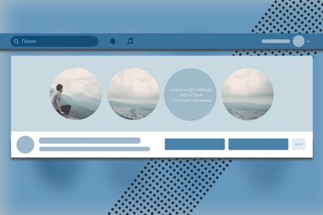 Разработаю оформление которое заметят, для любой социальной сети 9 - kwork.ru