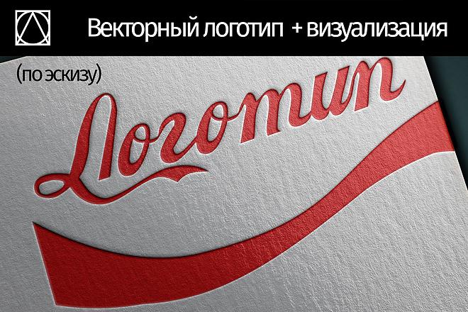 Создам логотип по эскизу - отрисую в векторе + Визуализация и Фавикон 2 - kwork.ru