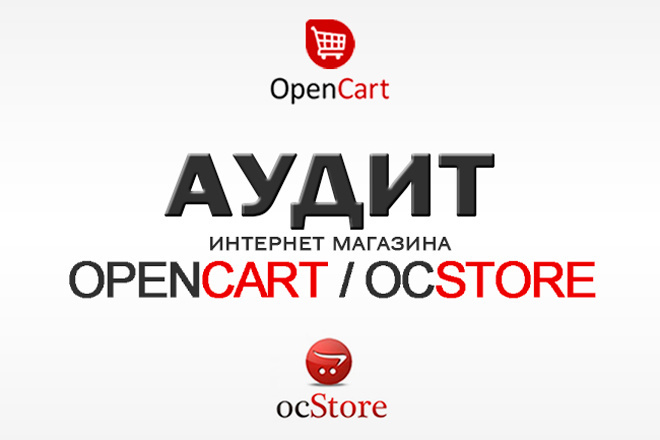 Opencart. Сделаю аудит интернет-магазина на Ocstore Опенкарт 1 - kwork.ru