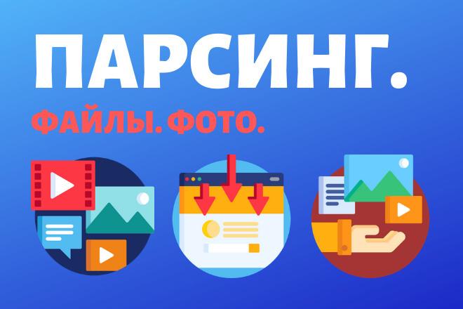 Парсинг файлов. Скачивание документов и фото 1 - kwork.ru