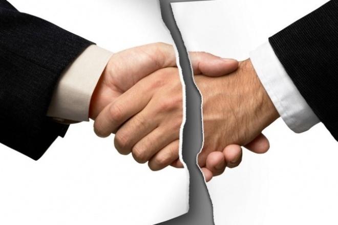 Дополнительное соглашение о расторжении договора и допсоглашений 1 - kwork.ru