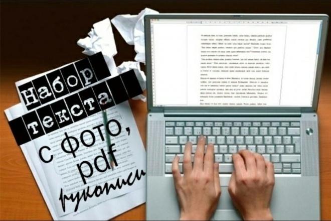 Быстро и Качественно наберу текст с фото, сканов, PDF 1 - kwork.ru