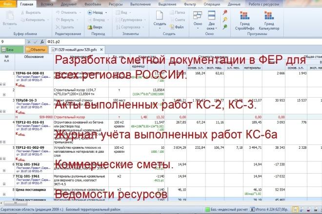 Составление сметной документации в ФЕР, ТЕР, коммерческая смета 1 - kwork.ru
