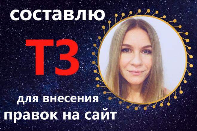 Составление ТЗ для Ваших специалистов по внесению правок на сайт 1 - kwork.ru