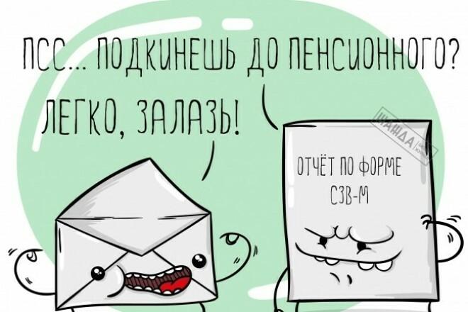 Составление формы СЗВ-М для ПФР 1 - kwork.ru