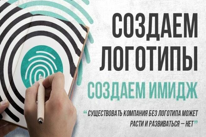 Создение логотипа - быстро 5 - kwork.ru