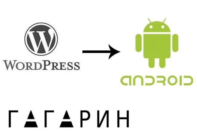 Превращу ваш сайт на wordpress в мобильное приложение для Android 4 - kwork.ru