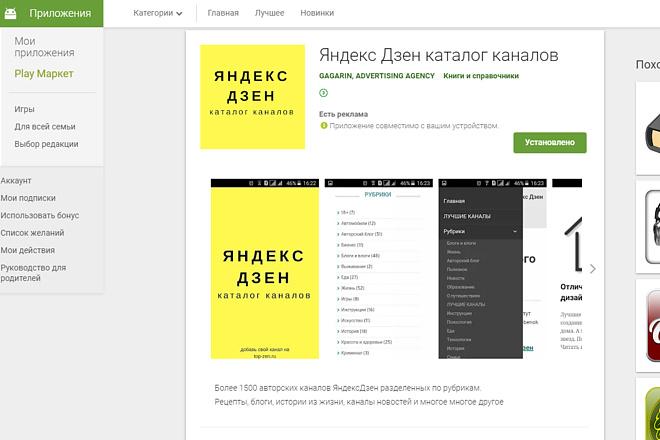 Превращу ваш сайт на wordpress в мобильное приложение для Android 2 - kwork.ru