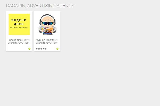 Превращу ваш сайт на wordpress в мобильное приложение для Android 3 - kwork.ru