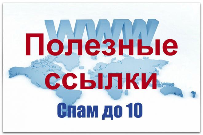 10 полезных ссылок на Ваш сайт +бонус 1 - kwork.ru