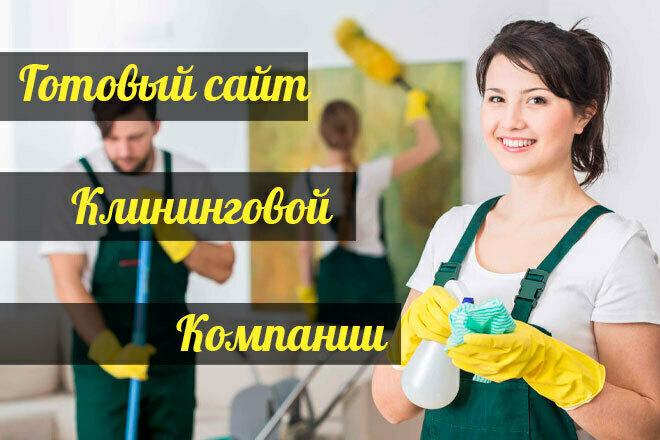 Готовый сайт клининговой компании по уборке зданий и помещений 1 - kwork.ru