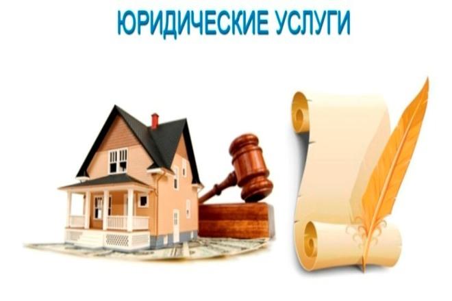Арендодатели и арендаторы. Составлю договора 1 - kwork.ru