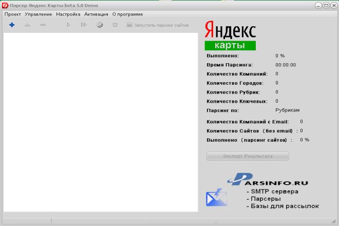 Парсер Яндекс Карт ver 5.0 1 - kwork.ru