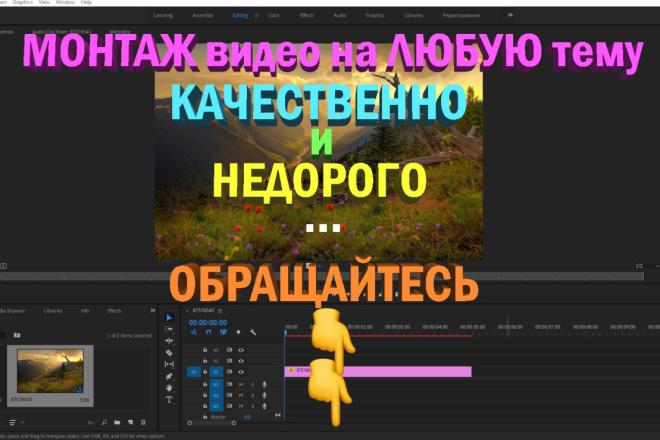 Монтаж и обработка видео любой тематики 1 - kwork.ru