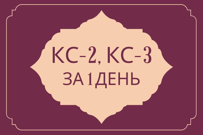 Составлю KC - 2 и KC - 3 1 - kwork.ru