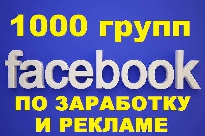 Список 1000 групп Фейсбук по заработку и рекламе в Интернете 1 - kwork.ru