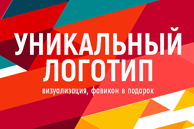 Логотип в 2-х вариант + Исходники 4 - kwork.ru