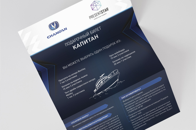 Дизайн буклета 17 - kwork.ru