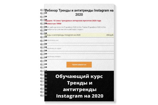 Обучающий курс Тренды и антитренды Instagram на 2020 фото
