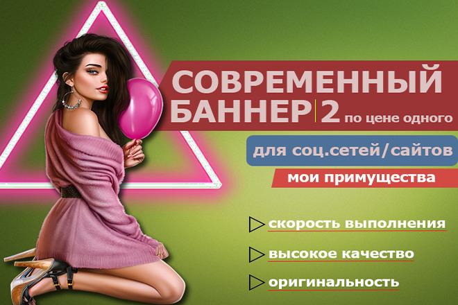 Баннер для соц. сетей и сайтов 2 по цене одного 9 - kwork.ru