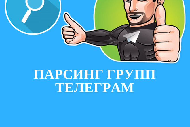 Парсинг групп и чатов телеграм до 200000 пользователей 1 - kwork.ru
