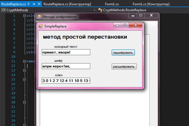 Шифрование методом простой перестановки c# 1 - kwork.ru