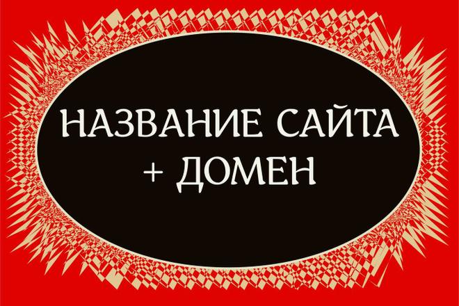 Придумаю название сайта и домен 1 - kwork.ru