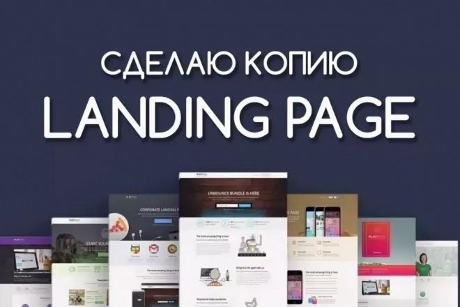 Скопирую нужный Вам сайт одностраничник, лендинг 6 - kwork.ru